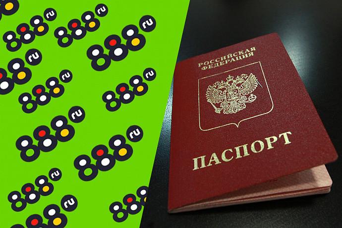 Как зарегистрироваться в букмекерской конторе 888 ru 4