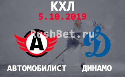 Прогноз Автомобилист – Динамо Москва
