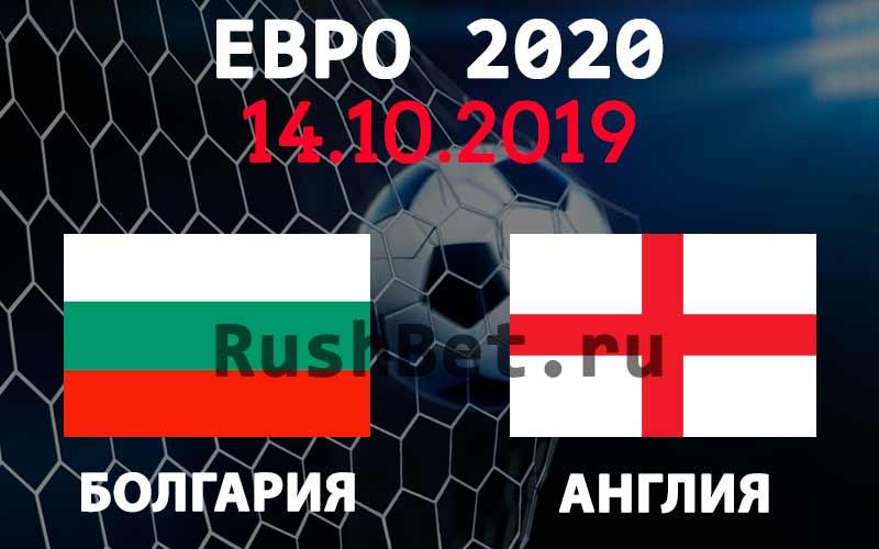Прогноз Болгария – Англия
