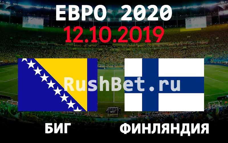 Прогноз Босния и Герцеговина – Финляндия
