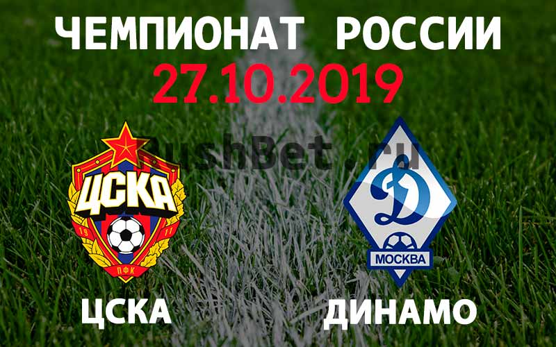 Прогноз ЦСКА – Динамо Москва