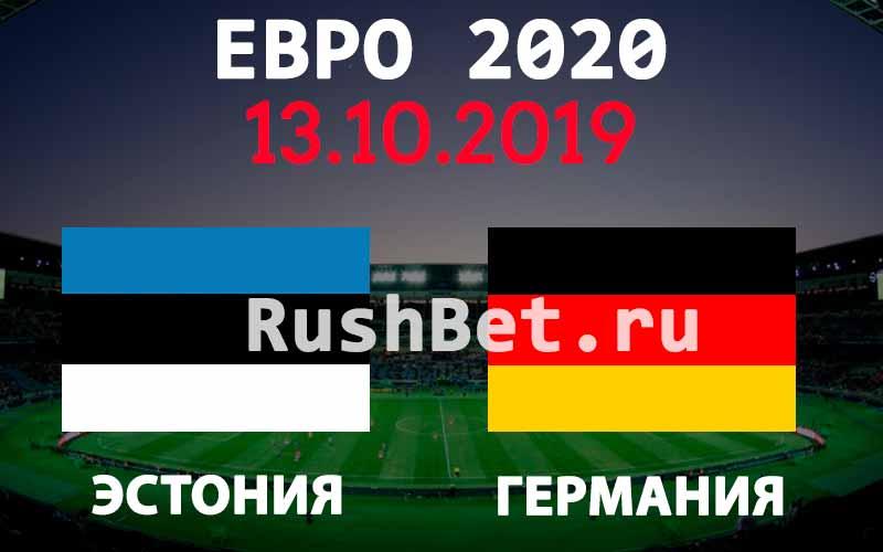 Прогноз Эстония – Германия