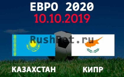 Прогноз Казахстан – Кипр