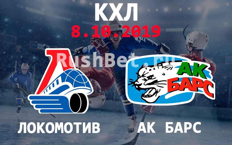 Прогноз Локомотив – Ак Барс