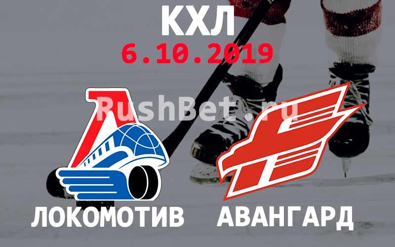 Прогноз Локомотив – Авангард