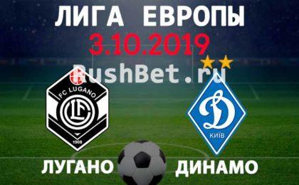 Прогноз Лугано – Динамо Киев