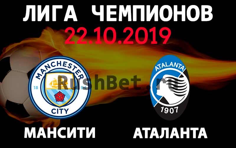 Прогноз Манчестер Сити – Аталанта
