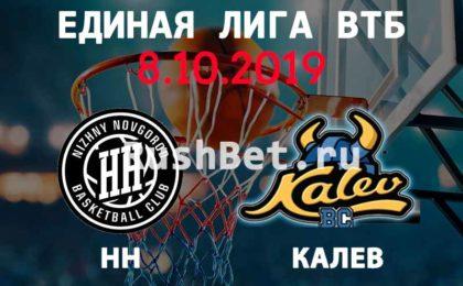 Прогноз на матч Нижний Новгород - Калев