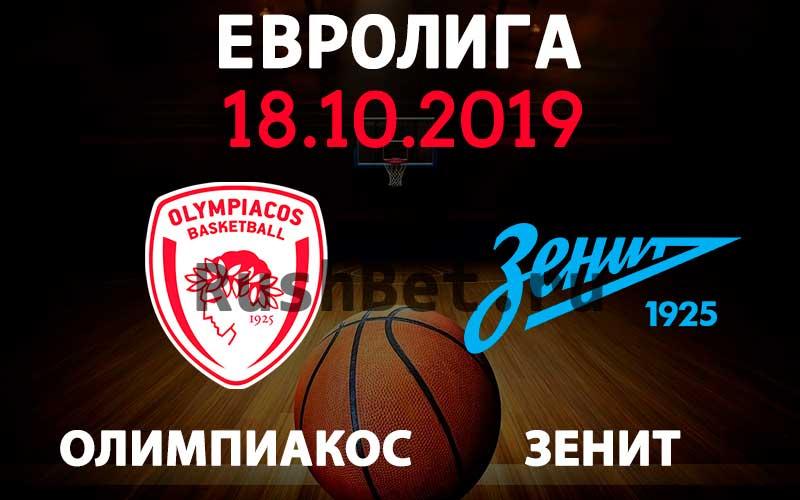 Прогноз на матч Олимпиакос - Зенит
