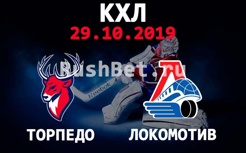 Прогноз Торпедо – Локомотив
