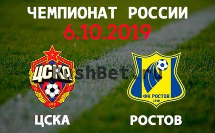 Прогноз ЦСКА - Ростов