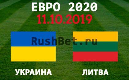 Прогноз Украина – Литва