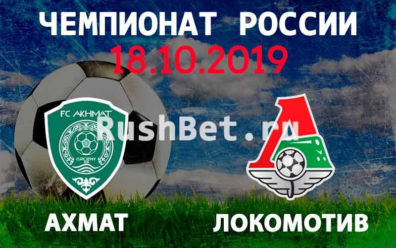 Прогноз на матч Ахмат – Локомотив
