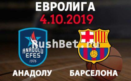 Прогноз на матч Анадолу Эфес - Барселона