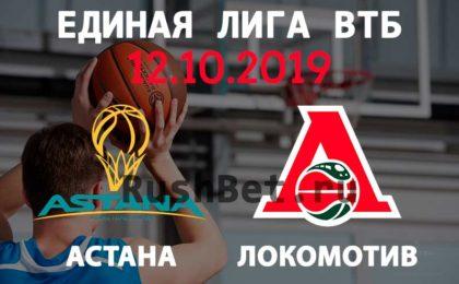 Прогноз на матч Астана – Локомотив-Кубань