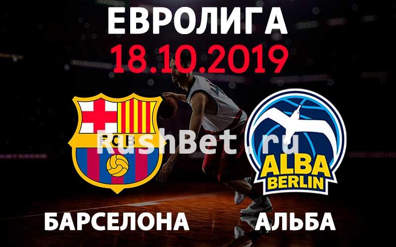 Прогноз на матч Барселона - Альба