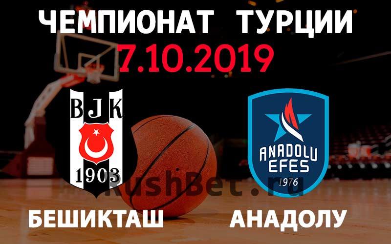 Прогноз на матч Бешикташ – Анадолу Эфес