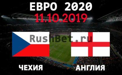 Прогноз на матч Чехия – Англия