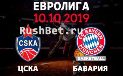 Прогноз на матч ЦСКА - Бавария