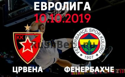 Прогноз на матч Црвена Звезда - Фенербахче
