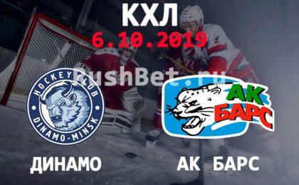 Прогноз на матч Динамо Минск – Ак Барс