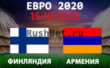 Прогноз на матч Финляндия – Армения