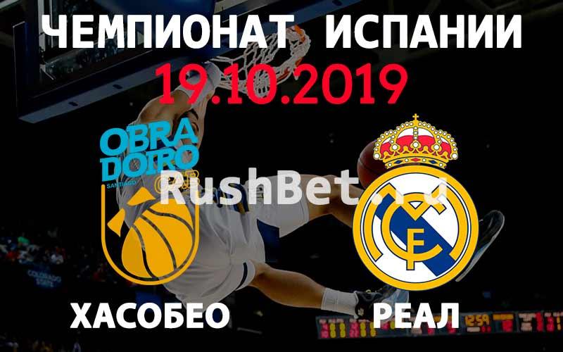 Прогноз на матч Хасобео – Реал Мадрид