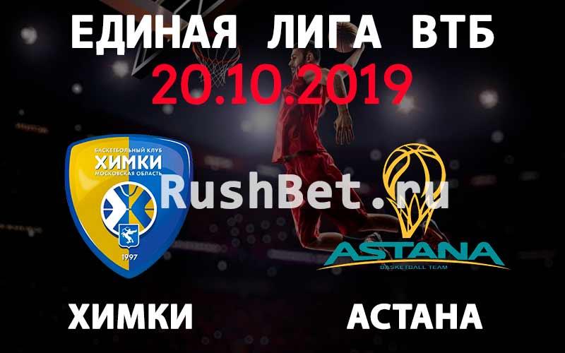 Прогноз на матч Химки - Астана