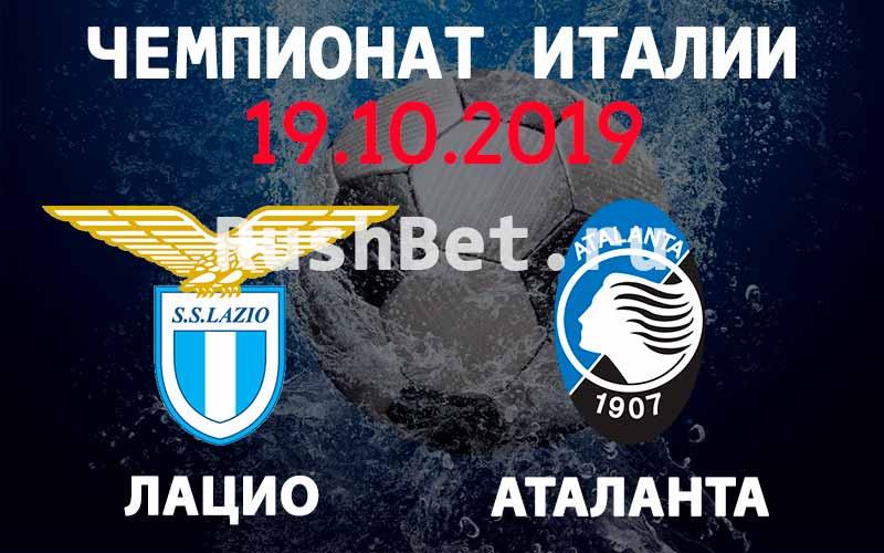 Прогноз на матч Лацио – Аталанта