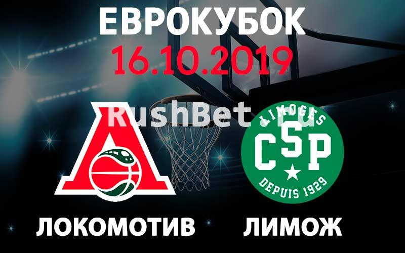Прогноз на матч Локомотив-Кубань - Лимож