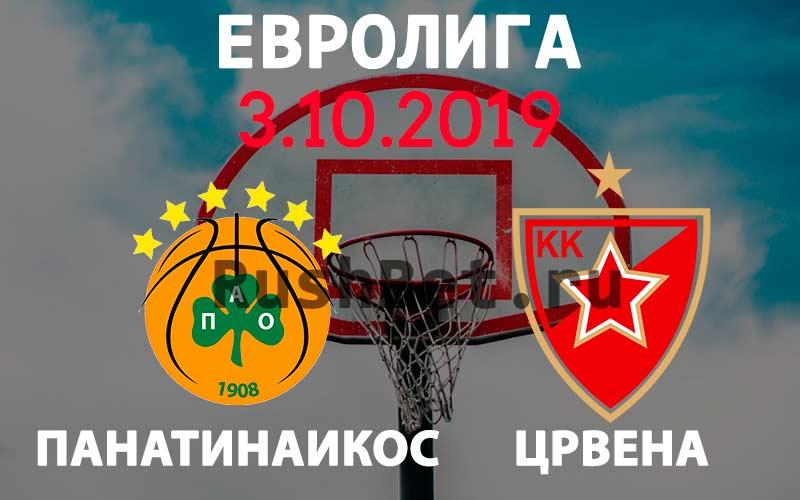 Прогноз на матч Панатинаикос – Црвена Звезда