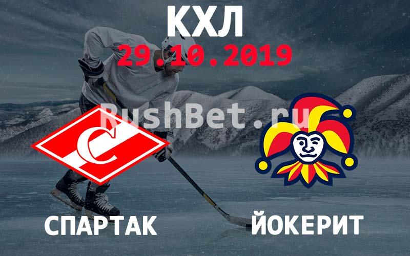Прогноз на матч Спартак – Йокерит