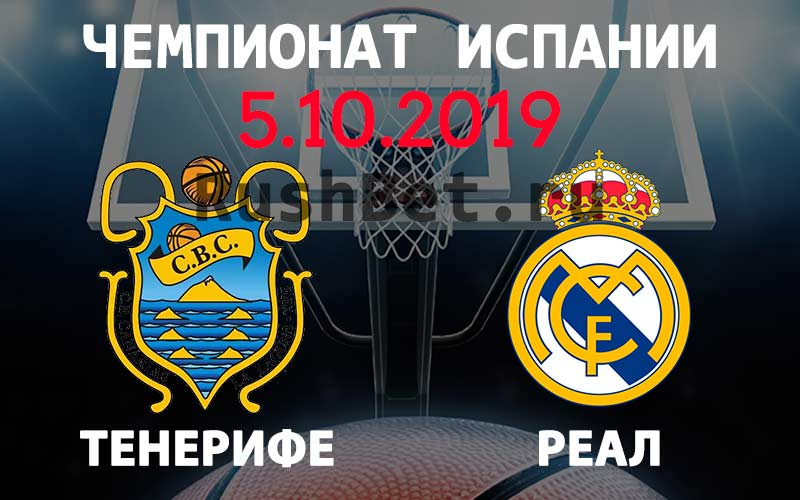 Тенерифе – Реал Мадрид