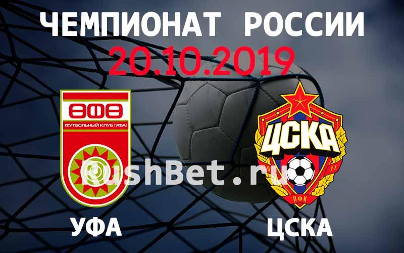 Прогноз на матч Уфа – ЦСКА