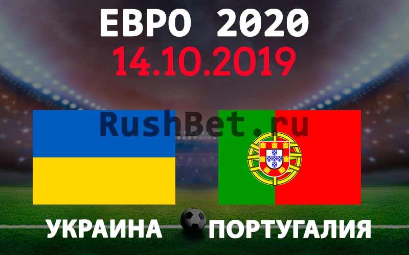 Прогноз на матч Украина – Португалия