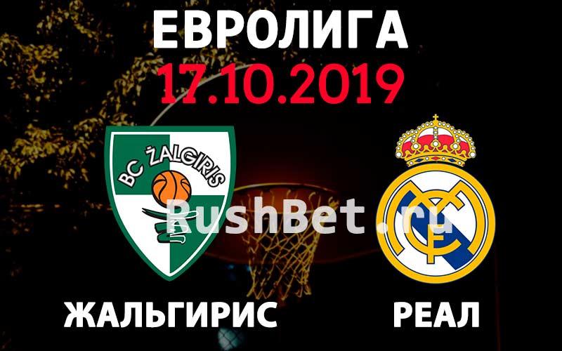 Прогноз на матч Жальгирис – Реал Мадрид