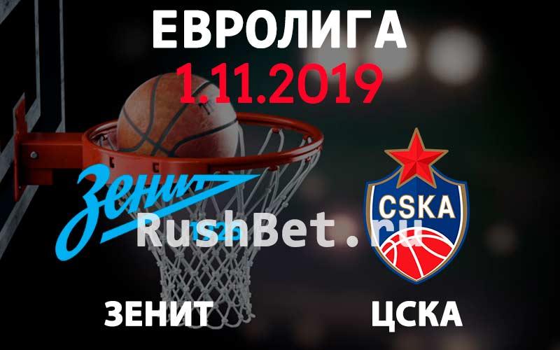 Прогноз на матч Зенит – ЦСКА