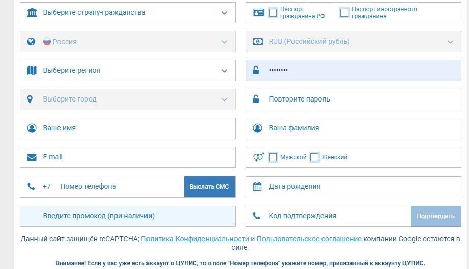 Регистрация на официальном сайте 1хСтавка 2