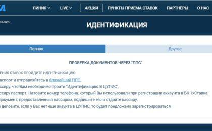 Регистрация на официальном сайте 1хСтавка 3