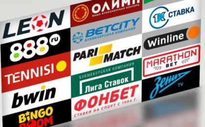 Лучшие БК в России 2020