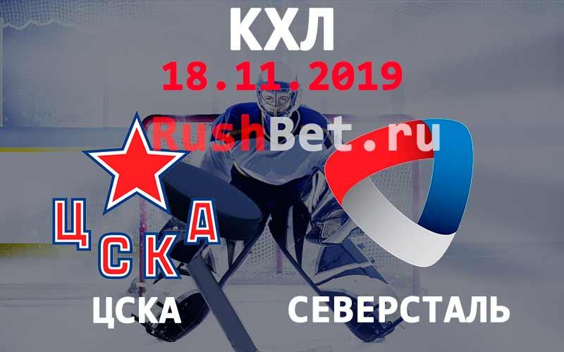 Прогноз ЦСКА - Северсталь