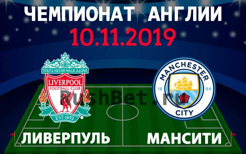 Прогноз Ливерпуль – Манчестер Сити