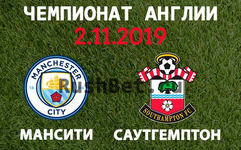 Прогноз Манчестер Сити – Саутгемптон
