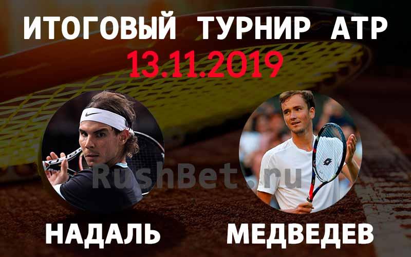 Прогноз Надаль – Медведев