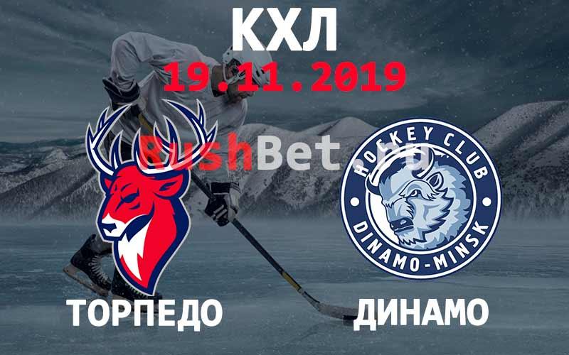 Прогноз Торпедо – Динамо Минск