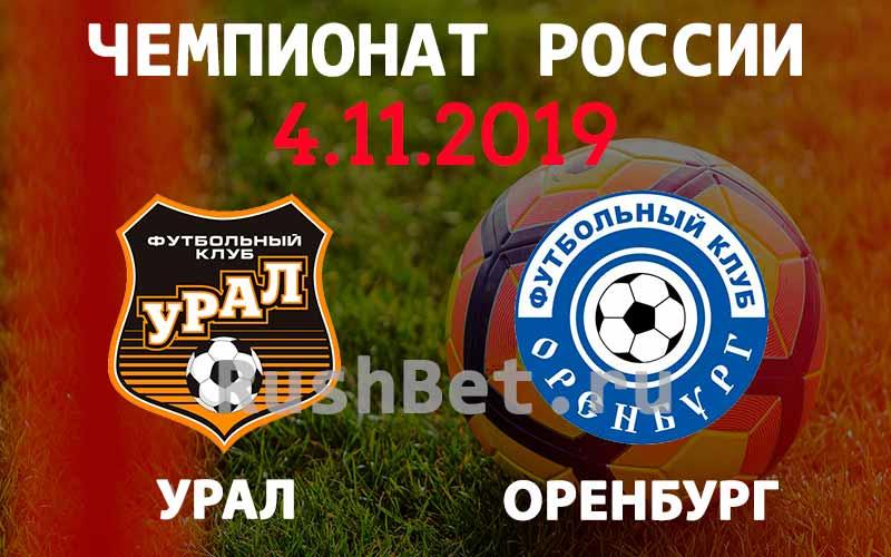 Прогноз Урал – Оренбург