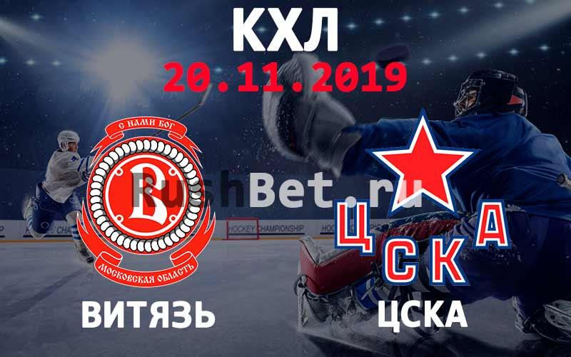 Прогноз Витязь – ЦСКА 20