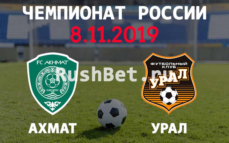 Прогноз на матч Ахмат – Урал