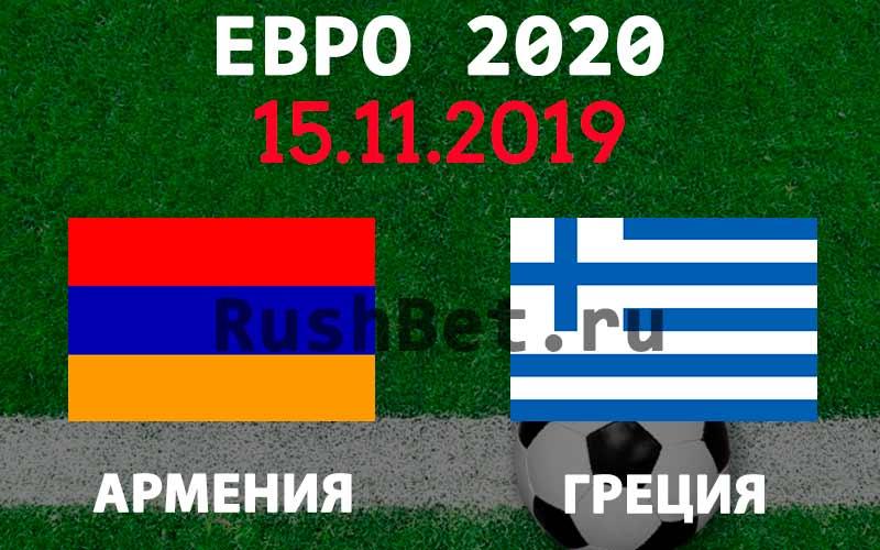 Прогноз на матч Армения – Греция