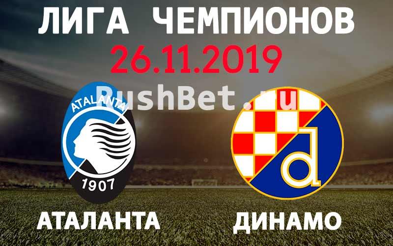 Прогноз на матч Аталанта – Динамо Загреб